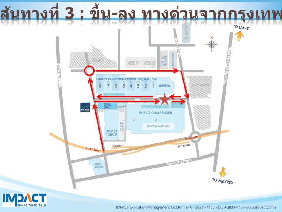 เส้นทางที่ 3 : ขึ้น-ลง ทางด่วนจากกรุงเทพฯ