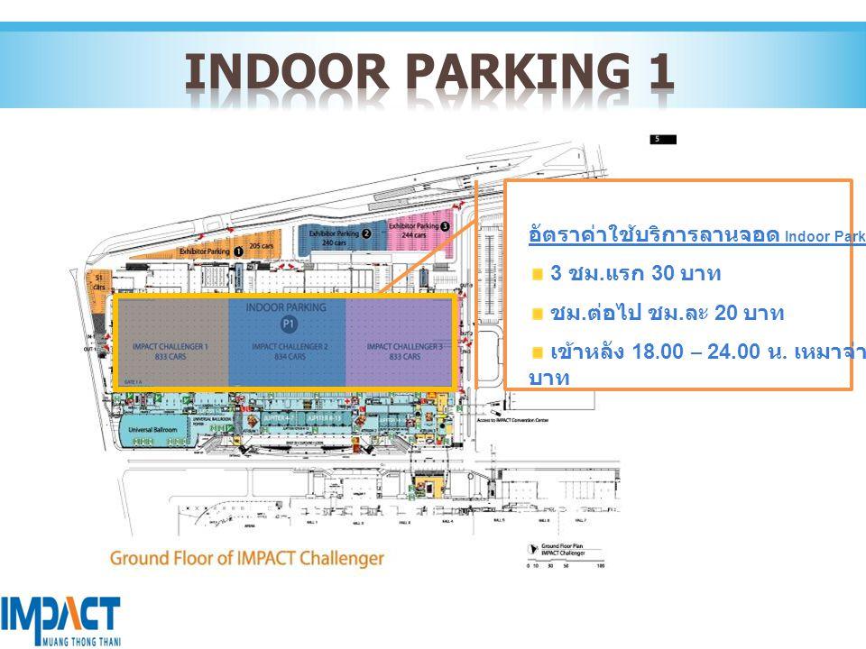 INDOOR PARKING 1 อัตราค่าใช้บริการลานจอด Indoor Parking