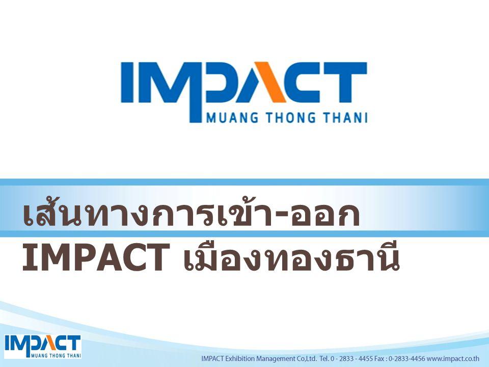 เส้นทางการเข้า-ออก IMPACT เมืองทองธานี