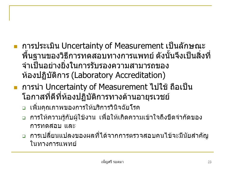 การประเมิน Uncertainty of Measurement เป็นลักษณะพื้นฐานของวิธีการทดสอบทางการแพทย์ ดังนั้นจึงเป็นสิ่งที่จำเป็นอย่างยิ่งในการรับรองความสามารถของห้องปฏิบัติการ (Laboratory Accreditation)