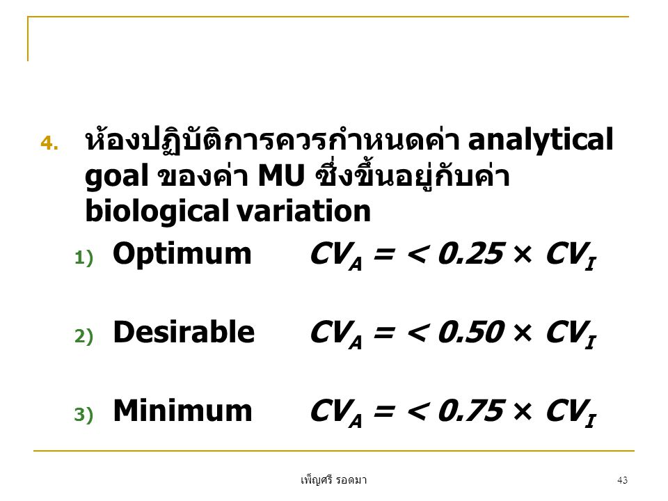 Desirable CVA = < 0.50 × CVI Minimum CVA = < 0.75 × CVI