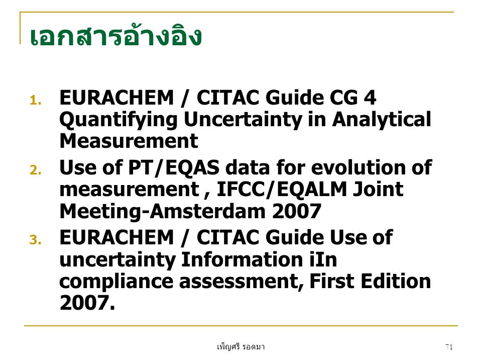 เอกสารอ้างอิง EURACHEM / CITAC Guide CG 4 Quantifying Uncertainty in Analytical Measurement.