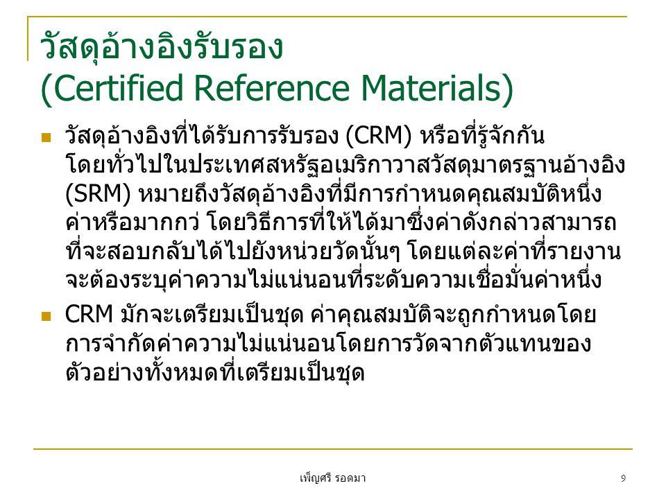 วัสดุอ้างอิงรับรอง (Certified Reference Materials)