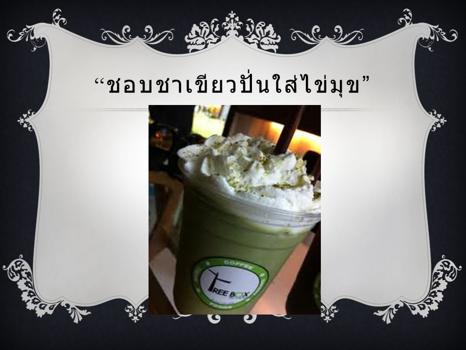 ชอบชาเขียวปั่นใส่ไข่มุข