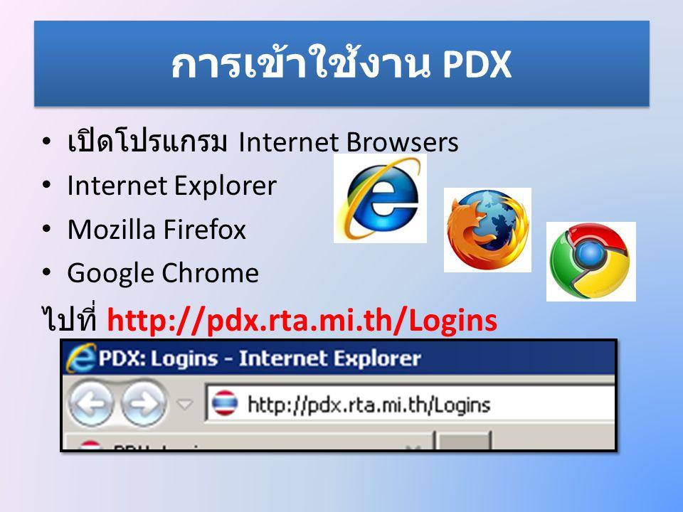 การเข้าใช้งาน PDX เปิดโปรแกรม Internet Browsers Internet Explorer