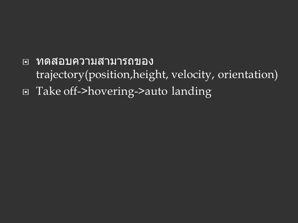ทดสอบความสามารถของ trajectory(position,height, velocity, orientation)