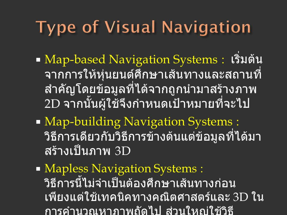 Type of Visual Navigation