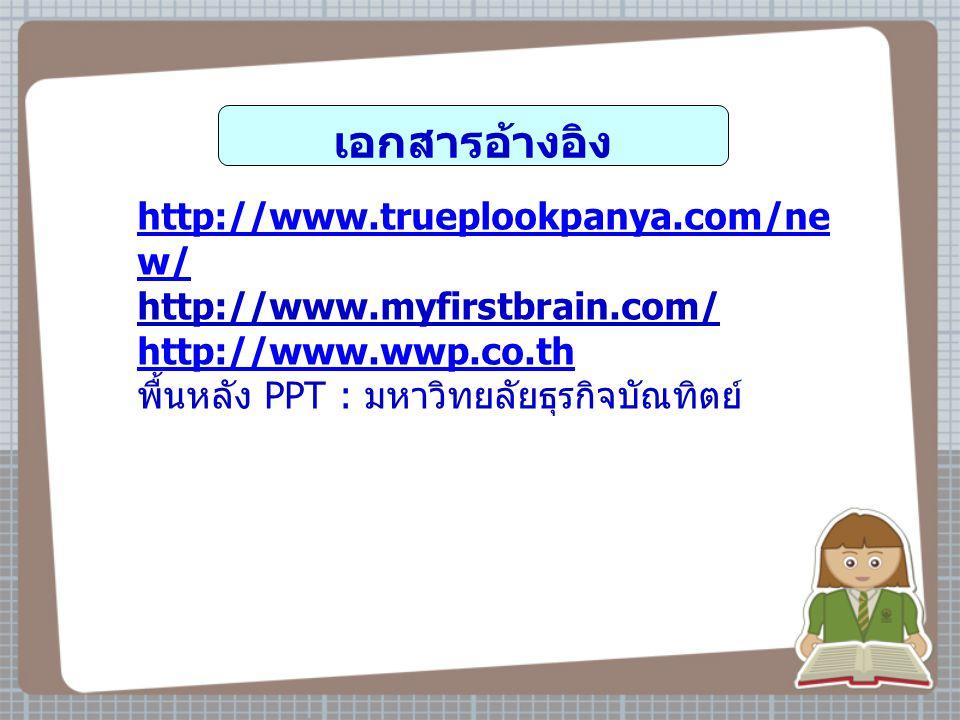 เอกสารอ้างอิง http://www.trueplookpanya.com/new/