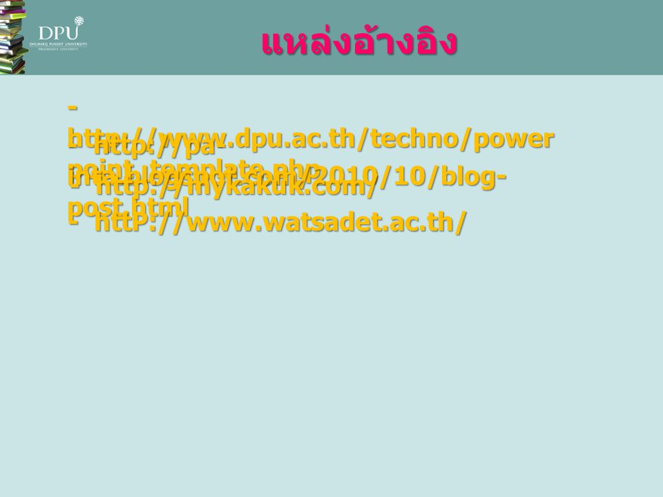 แหล่งอ้างอิง - http://www.dpu.ac.th/techno/powerpoint_template.php