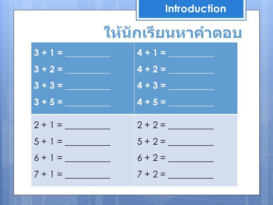 ให้นักเรียนหาคำตอบ Introduction 3 + 1 = __________ 3 + 2 = __________