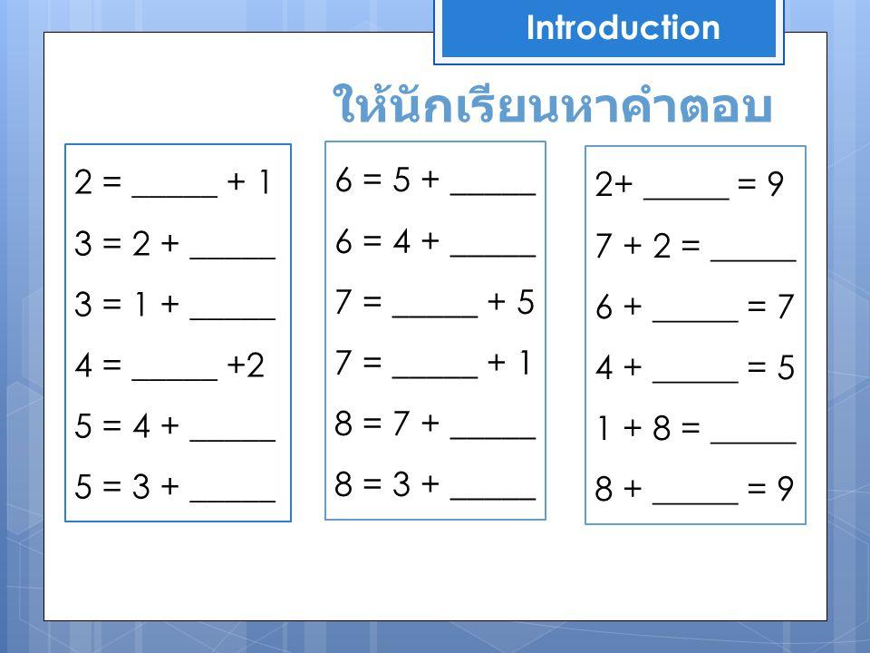 ให้นักเรียนหาคำตอบ Introduction 2 = _____ + 1 6 = 5 + _____