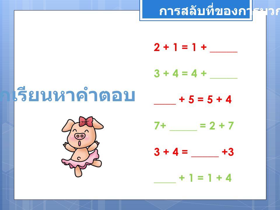 ให้นักเรียนหาคำตอบ การสลับที่ของการบวก 2 + 1 = 1 + _____
