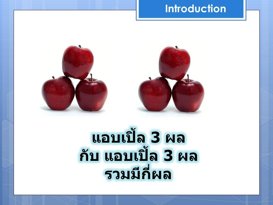 แอบเปิ้ล 3 ผล กับ แอบเปิ้ล 3 ผล รวมมีกี่ผล