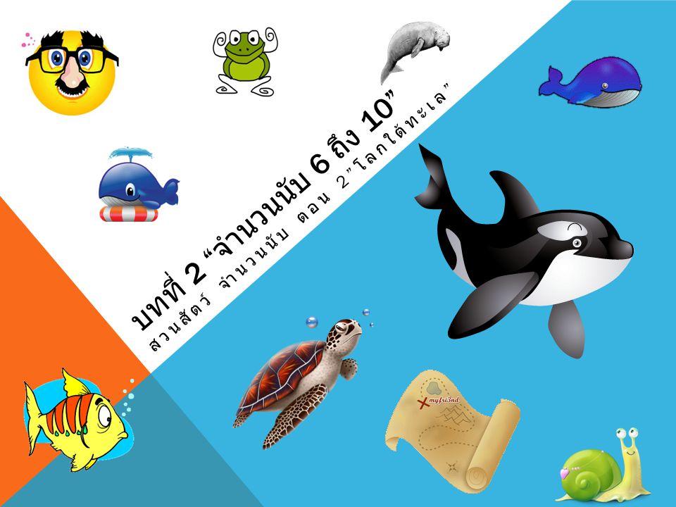 สวนสัตว์ จำนวนนับ ตอน 2 โลกใต้ทะเล