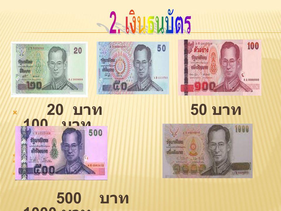 2. เงินธนบัตร 20 บาท. 20 บาท 50 บาท 100 บาท. 1,000 บาท.