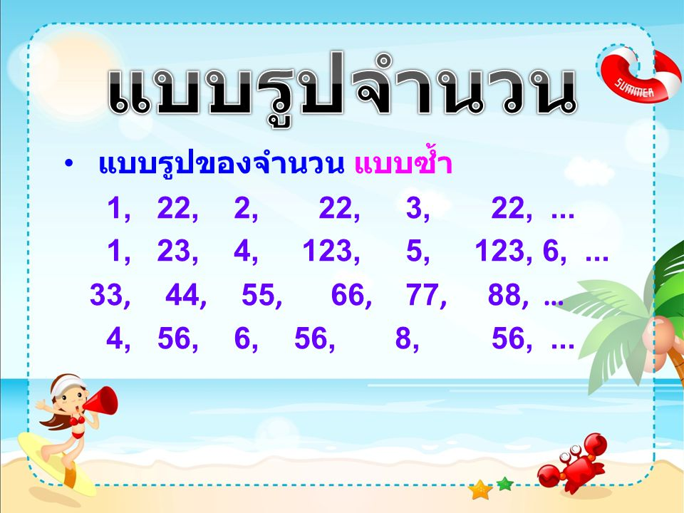 แบบรูปจำนวน แบบรูปของจำนวน แบบซ้ำ 1, 22, 2, 22, 3, 22, ...