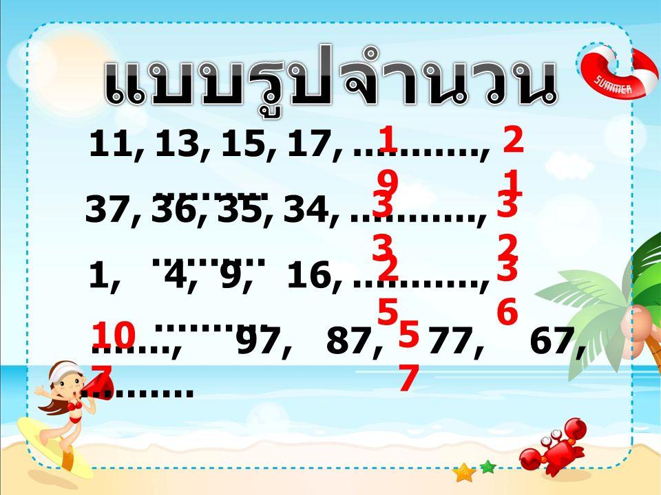 แบบรูปจำนวน 11, 13, 15, 17, ..........., .......... 19. 21. 33. 32. 37, 36, 35, 34, ..........., ..........