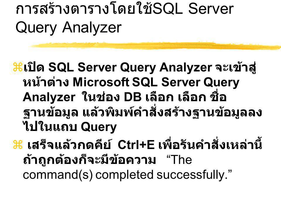การสร้างตารางโดยใช้SQL Server Query Analyzer