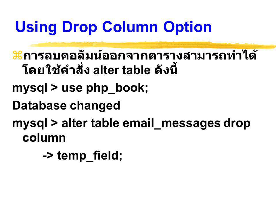 Using Drop Column Option