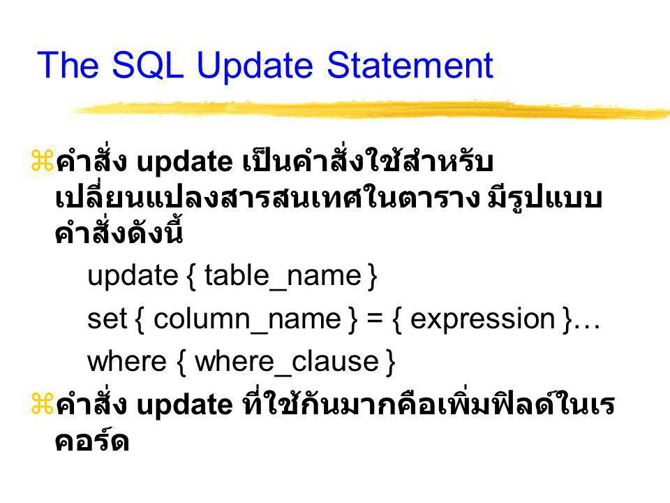 The SQL Update Statement