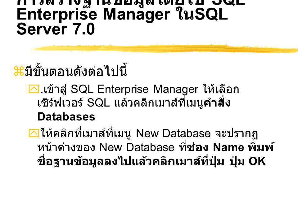การสร้างฐานข้อมูลโดยใช้ SQL Enterprise Manager ในSQL Server 7.0