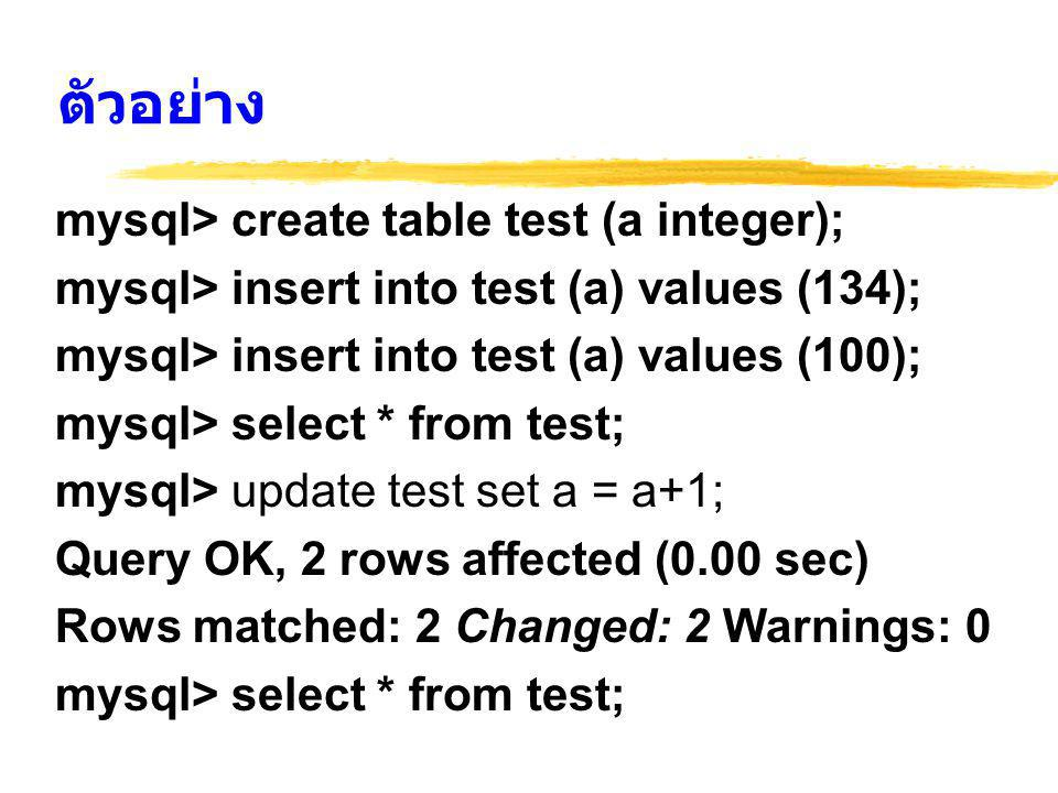ตัวอย่าง mysql> create table test (a integer);