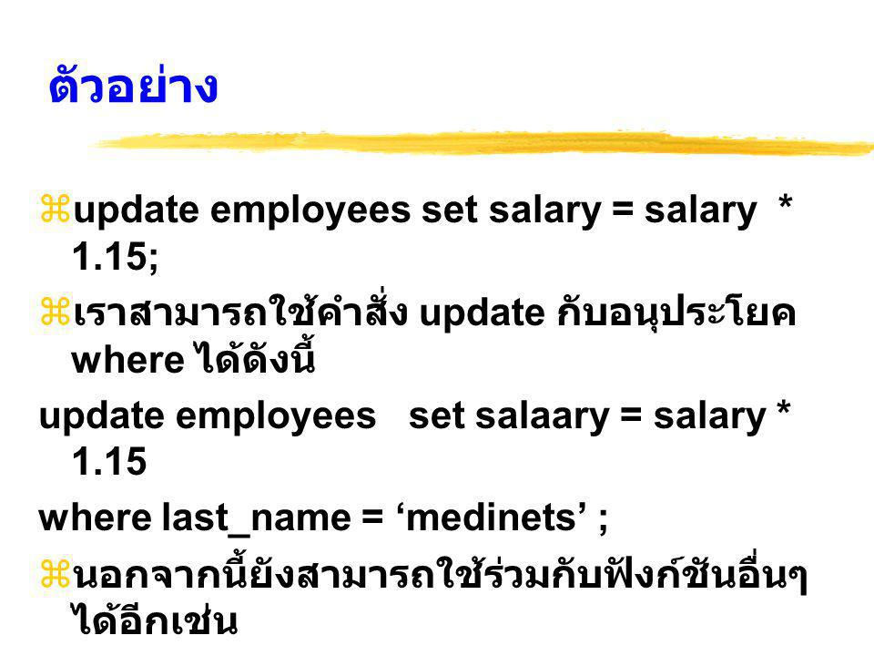 ตัวอย่าง update employees set salary = salary * 1.15;