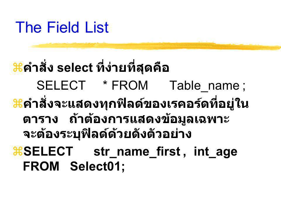 The Field List คำสั่ง select ที่ง่ายที่สุดคือ