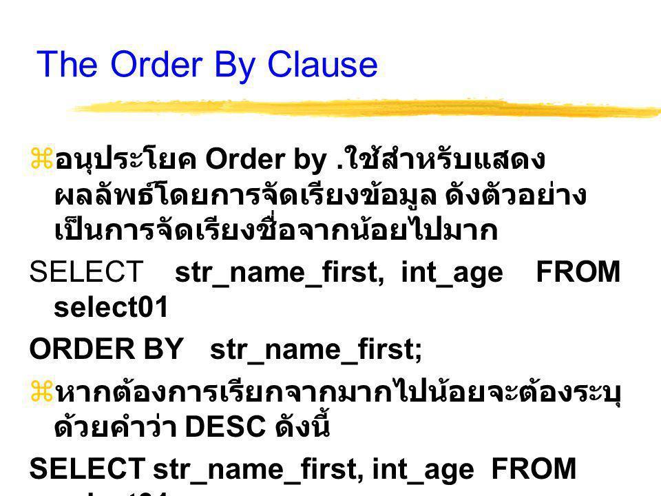 The Order By Clause อนุประโยค Order by .ใช้สำหรับแสดงผลลัพธ์โดยการจัดเรียงข้อมูล ดังตัวอย่างเป็นการจัดเรียงชื่อจากน้อยไปมาก.