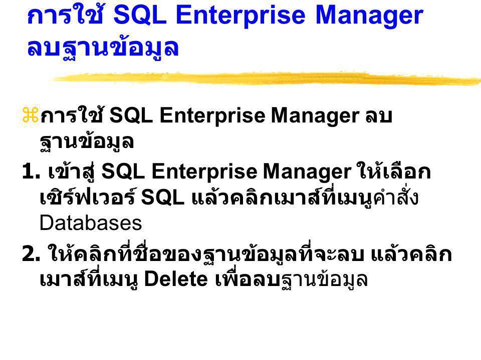 การใช้ SQL Enterprise Manager ลบฐานข้อมูล