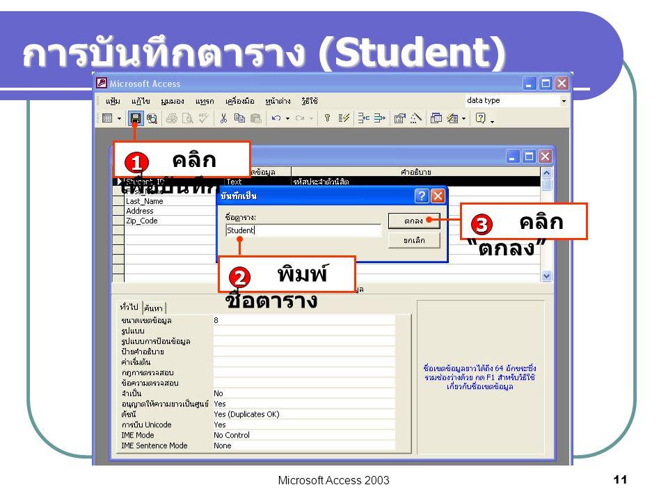 การบันทึกตาราง (Student)