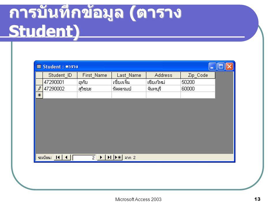การบันทึกข้อมูล (ตาราง Student)