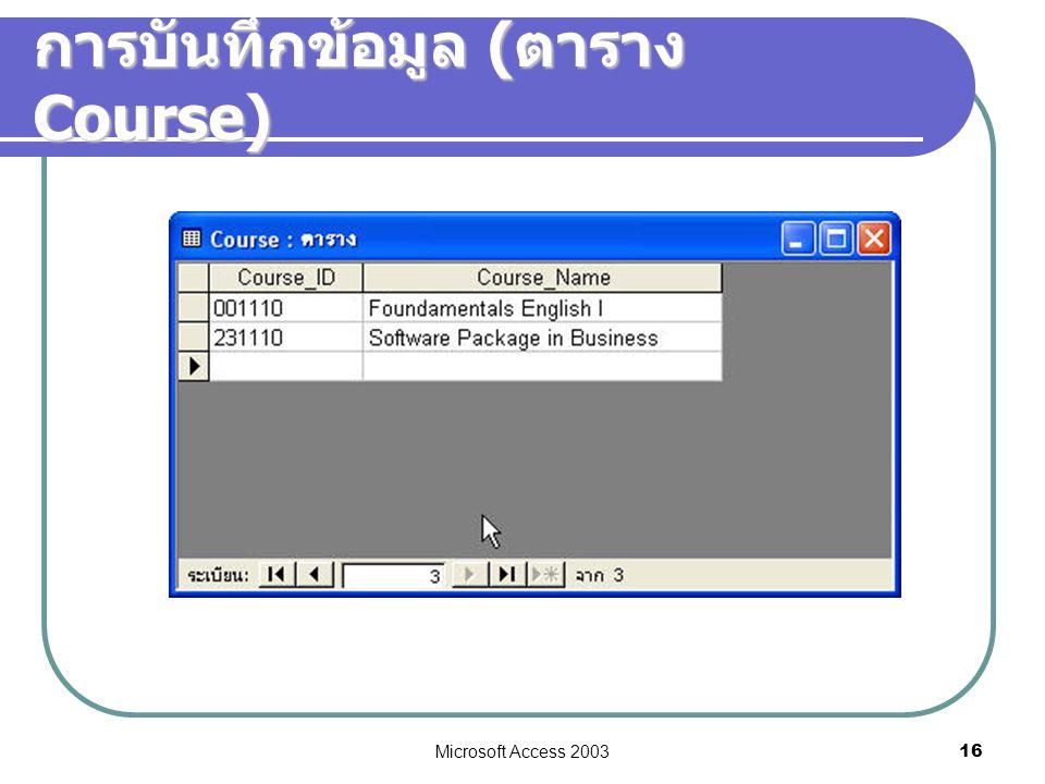 การบันทึกข้อมูล (ตาราง Course)