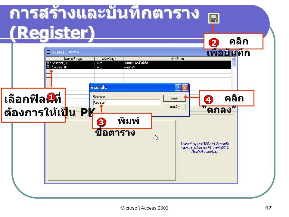 การสร้างและบันทึกตาราง (Register)
