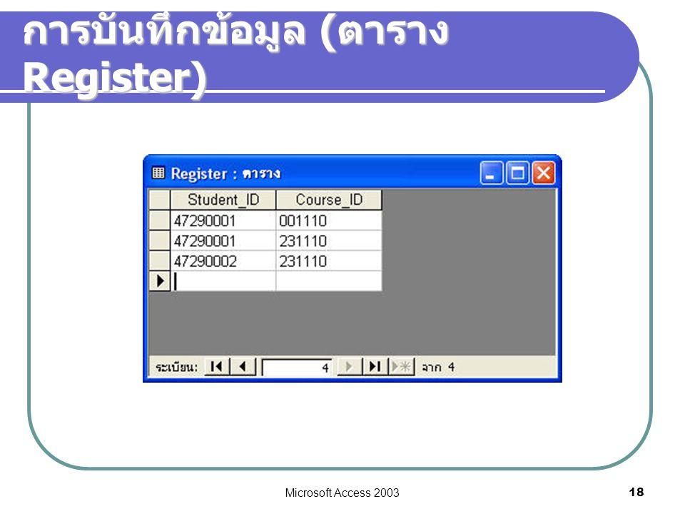 การบันทึกข้อมูล (ตาราง Register)