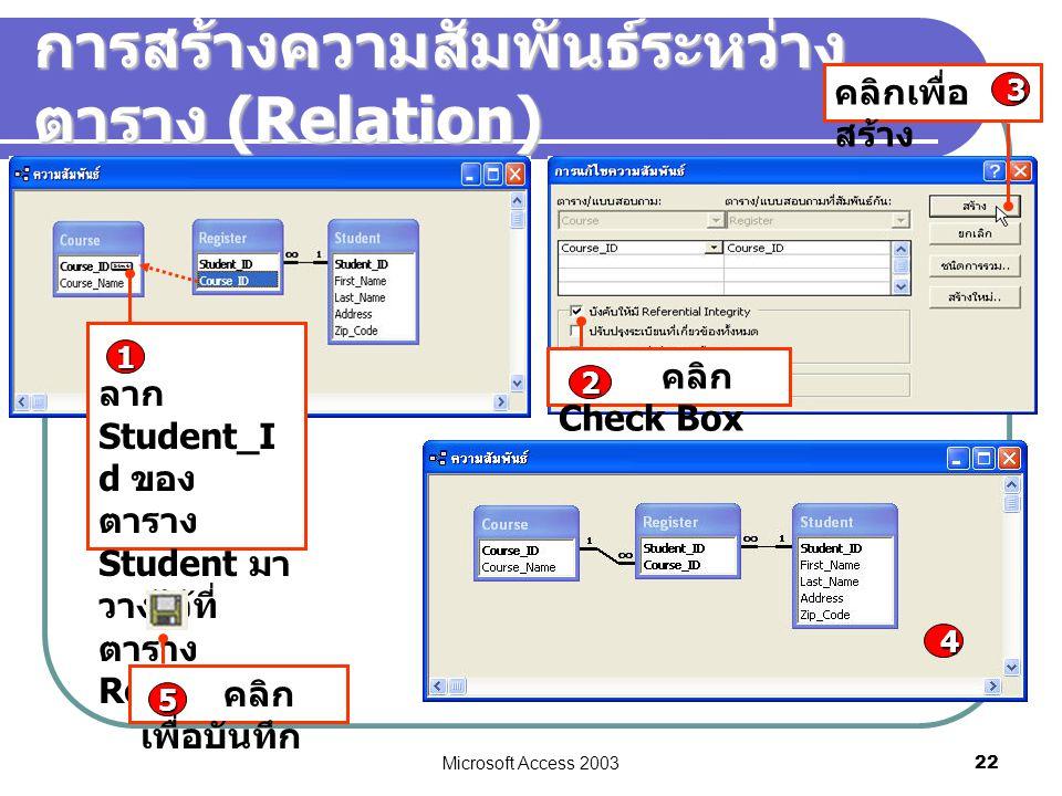 การสร้างความสัมพันธ์ระหว่างตาราง (Relation)