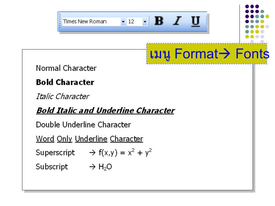 เมนู Format Fonts