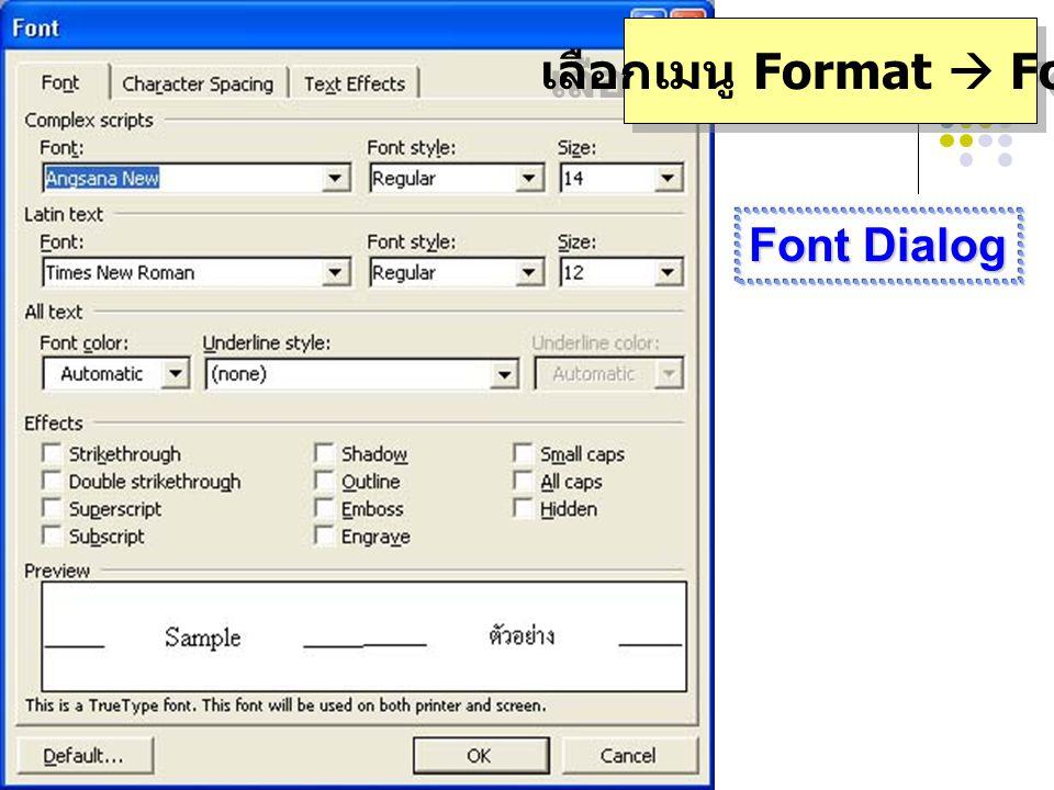 เลือกเมนู Format  Font