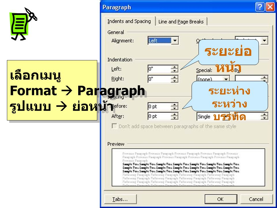 ระยะย่อหน้า เลือกเมนู Format  Paragraph รูปแบบ  ย่อหน้า ระยะห่าง