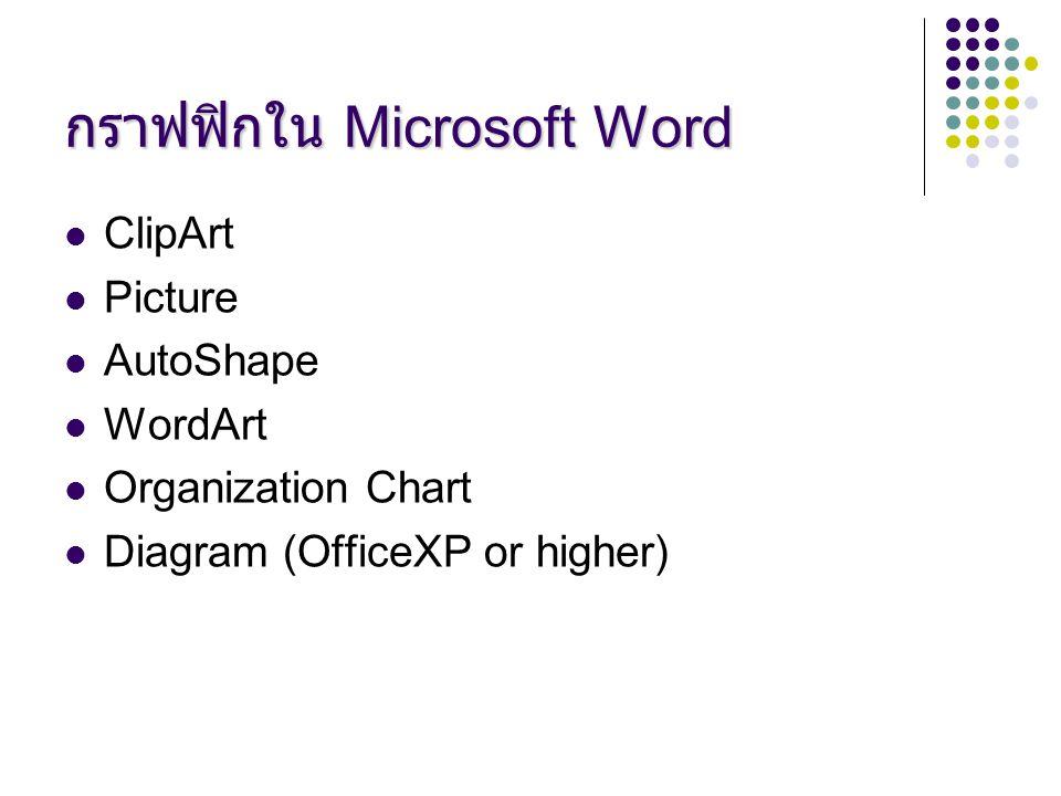 กราฟฟิกใน Microsoft Word