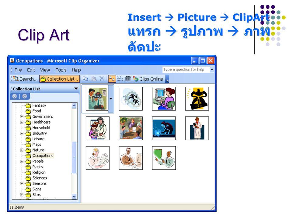 Clip Art Insert  Picture  ClipArt แทรก  รูปภาพ  ภาพตัดปะ