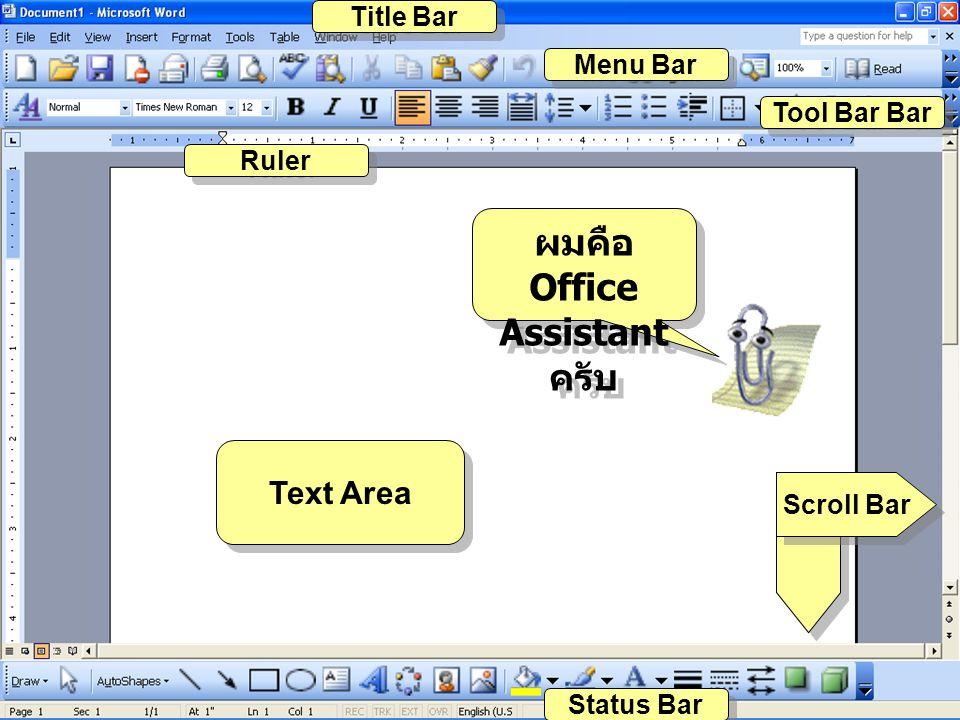 ผมคือ Office Assistant ครับ