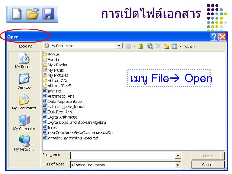 การเปิดไฟล์เอกสาร เมนู File Open