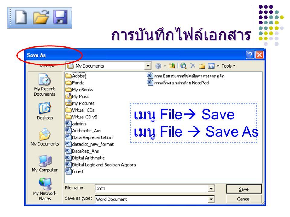 การบันทึกไฟล์เอกสาร เมนู File Save เมนู File  Save As