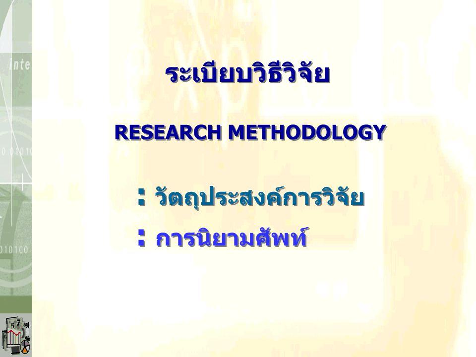 : วัตถุประสงค์การวิจัย : การนิยามศัพท์