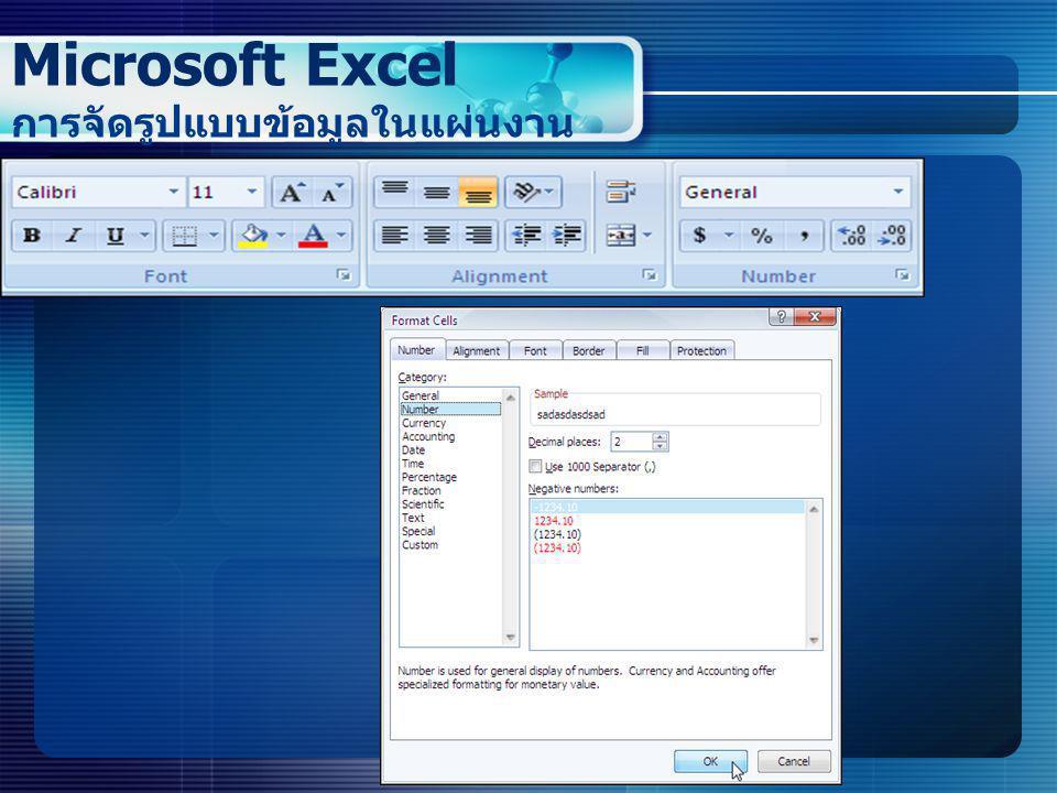 Microsoft Excel การจัดรูปแบบข้อมูลในแผ่นงาน