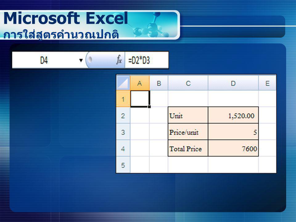Microsoft Excel การใส่สูตรคำนวณปกติ