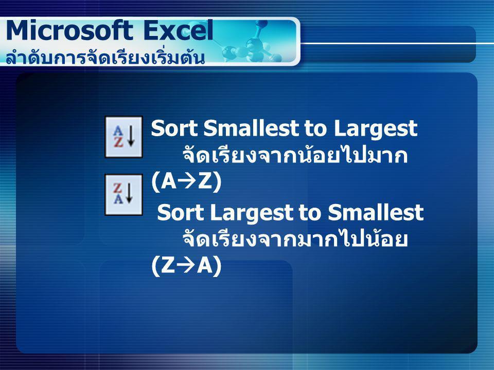 Microsoft Excel ลำดับการจัดเรียงเริ่มต้น