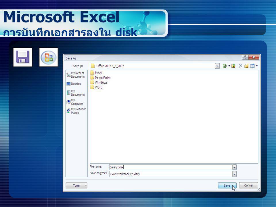 Microsoft Excel การบันทึกเอกสารลงใน disk