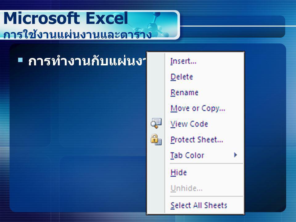 Microsoft Excel การใช้งานแผ่นงานและตาราง